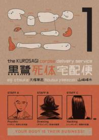 The Kurosagi Corpse Delivery Service 1 (Kurosagi Corpse Delivery Service)