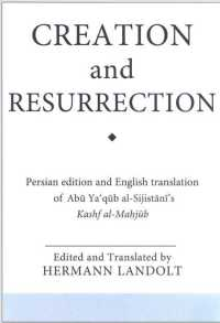 �N���b�N����ƁuCreation and Resurrection : An Early Muslim Perspective on Divine Unity and Cosmology (Ismaili Texts and Translations)�v�̏ڍ׏��y�[�W�ֈړ����܂�