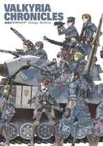 Valkyria Chronicles : Design Archive