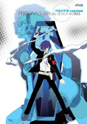 Persona 3 : Official Design Works