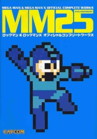 MM25 : Mega Man and Mega Man X Official Complete Works (25 ANV ENL)