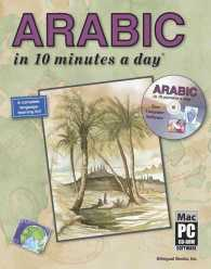 Arabic in 10 Minutes a Day with CD-ROM (10 Minutes a Day Series) (PAP/CDR)
