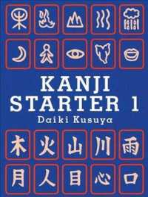 Kanji Starter 1 (Bilingual)