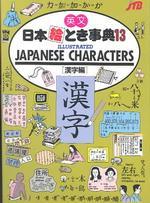 Japan in Your Pocket No. 13 Japanese Character (Kanji)