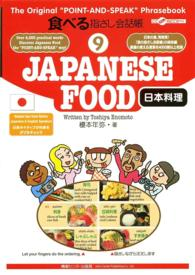Yubisashi Japanese Food Phrasebook