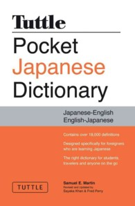 Tuttle Pocket Japanese Dictionary Revised Edition
