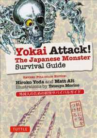 Yokai Attack The Japanese Monster Survival Guide