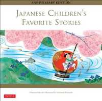 Japanese Children's Favorite Stories 60th anniversary edition