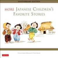 More Japanese Children's Favorite Stories 60th anniversary edition