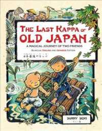 Last Kappa of Old Japan : A Magical Journey of Two Friends Bilingual English and Japanese Edition