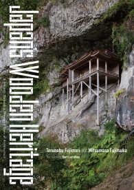 Japan's Wooden Heritage : A Journey Through a Thousand Years of Architecture (Japan Library Series)