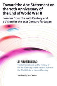 Toward the Abe Statement on the 70th anniversary of the end of World War II :  Lessons from the 20th century and a vision for the 21st century for Japan (Japan Library Series)