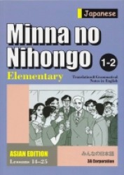 MINNA NO NIHONGO 1-2(TRANSLATION- ASIAN EDITION)