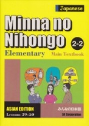 AE MINNA NO NIHONGO 2-2 (MAIN TEXTBOOK)