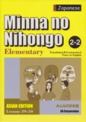 AE Minna no Nihongo 2-2 (Translation)
