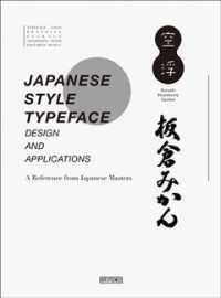 Japanese Style Typeface Design and Applications : A Reference from Japanese Masters