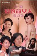 中國最致命女人龍虎榜