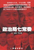 政治局七常委