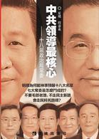 中共領導最核心