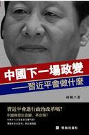 中國下一場政變