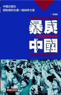 暴戾中國-大動蕩即將來臨