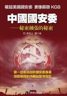 中國國安委-秘密擴張的秘密