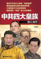 中共四大皇族