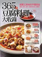 365道豆腐料理大收錄