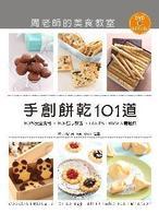 手創餅乾101道.周老師的美食教室:100%安