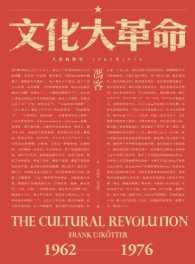 文化大革命:人民的歷史