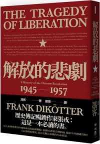 解放的悲劇:中國革命史1945-1957(當代