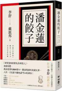 潘金蓮的餃子:穿越《金瓶梅》體會人欲本