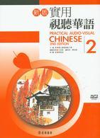 新版實用視聽華語(二)(附MP3)