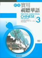 新版實用視聽華語(三)(附MP3)