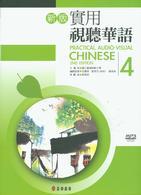 新版實用視聽華語(四)(附MP3)