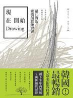 現在開始Drawing:拿筆到畫線、構圖到完稿