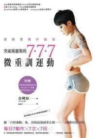 突破撞牆期的7‧7‧7微重訓運動:韓國IG瘦