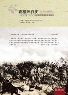 霸權興衰史:1500至2000年的經濟變遷與軍事