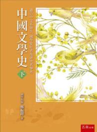 中國文學史(下)