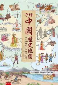 手繪中國歷史地圖:一頁一朝代,一朝一文