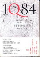 1Q84(一套2冊不分售平裝版)