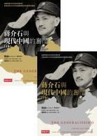 蔣介石與現代中國的奮鬥(上下冊不分售)