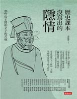 歷史課本沒寫出的隱情:那些帝王將相才子的