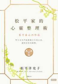 松平家的心靈整理術:學習日本華族流傳數