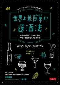 世界上最簡單的選酒法:一書讀懂葡萄酒、