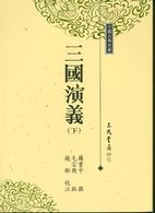 三國演義 (平)上/下 不分售(調價)