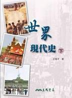 世界現代史(下)(增訂四版)