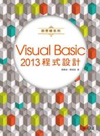 新思維系列 Visual Basic 2013程式設計