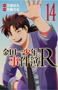 金田一少年之事件簿R (14)完