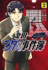 金田一37歲之事件簿 (02)